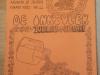 1980 omslag schookrant 44_resize
